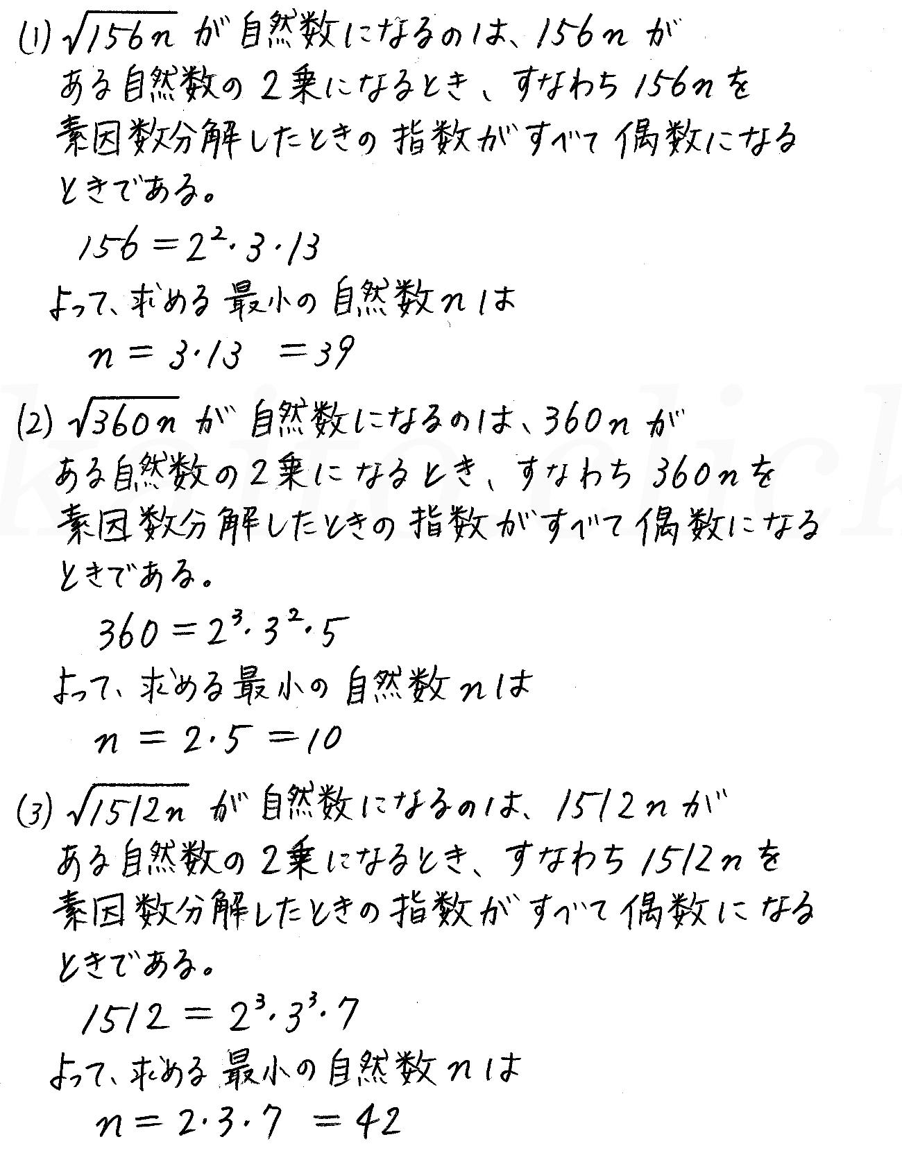 改訂版4プロセス数学A-231解答