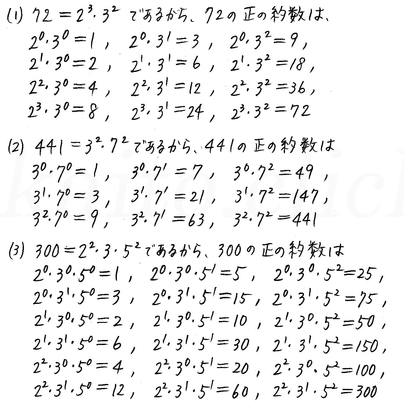 改訂版4プロセス数学A-232解答