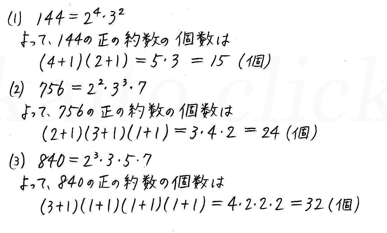 改訂版4プロセス数学A-233解答