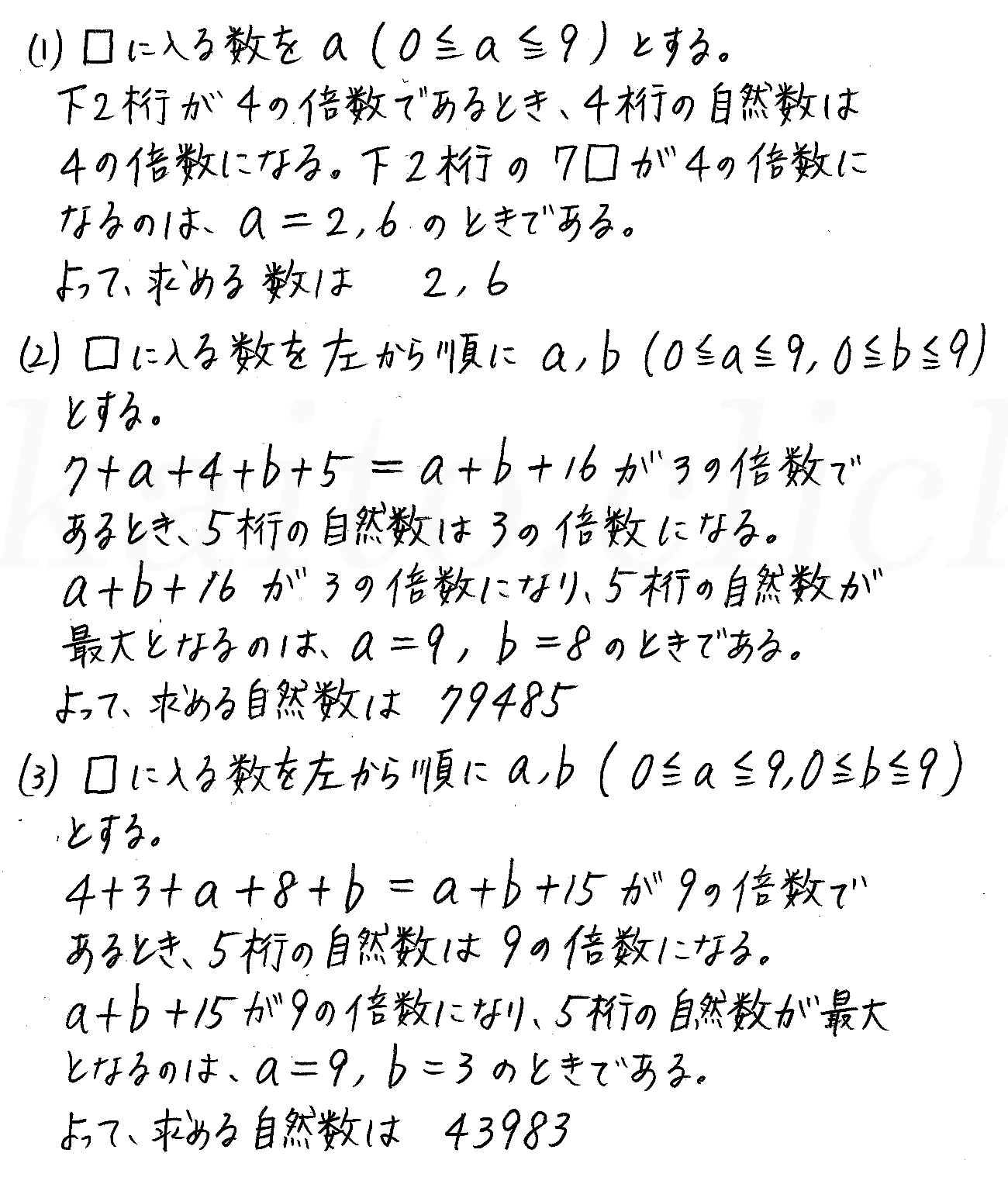 改訂版4プロセス数学A-234解答