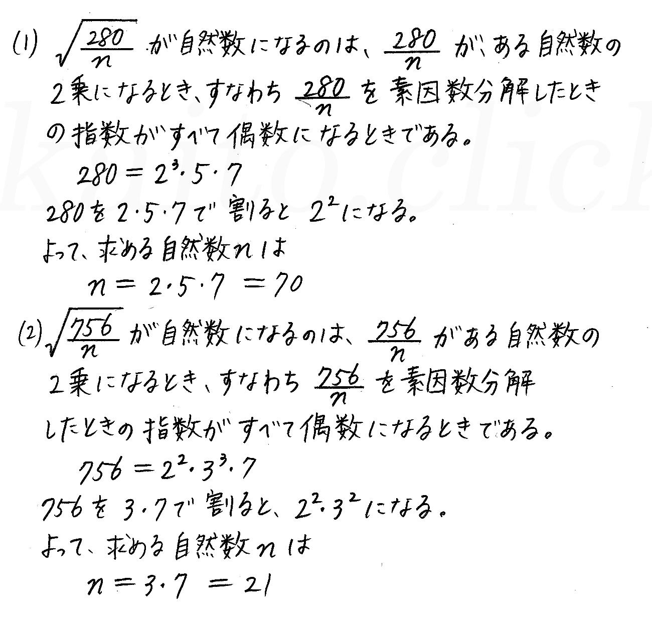 改訂版4プロセス数学A-235解答