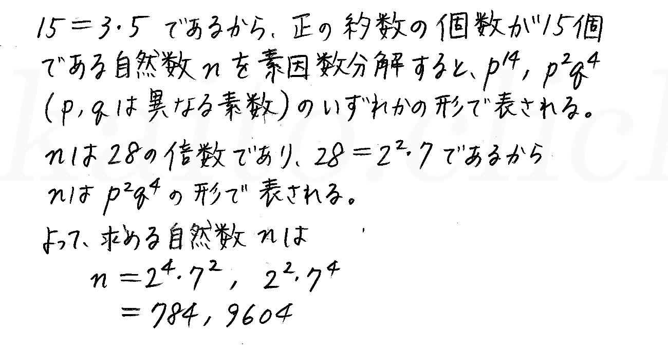 改訂版4プロセス数学A-236解答