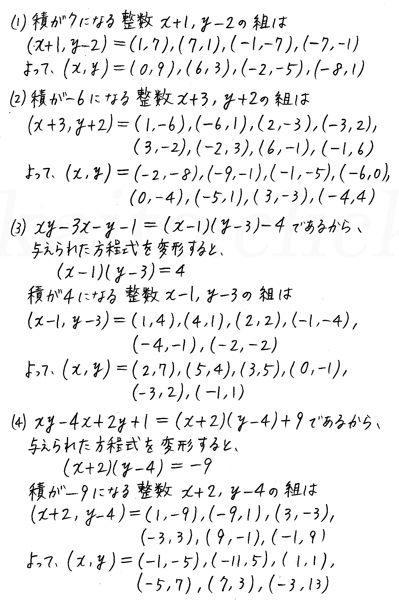 改訂版4プロセス数学A-237解答