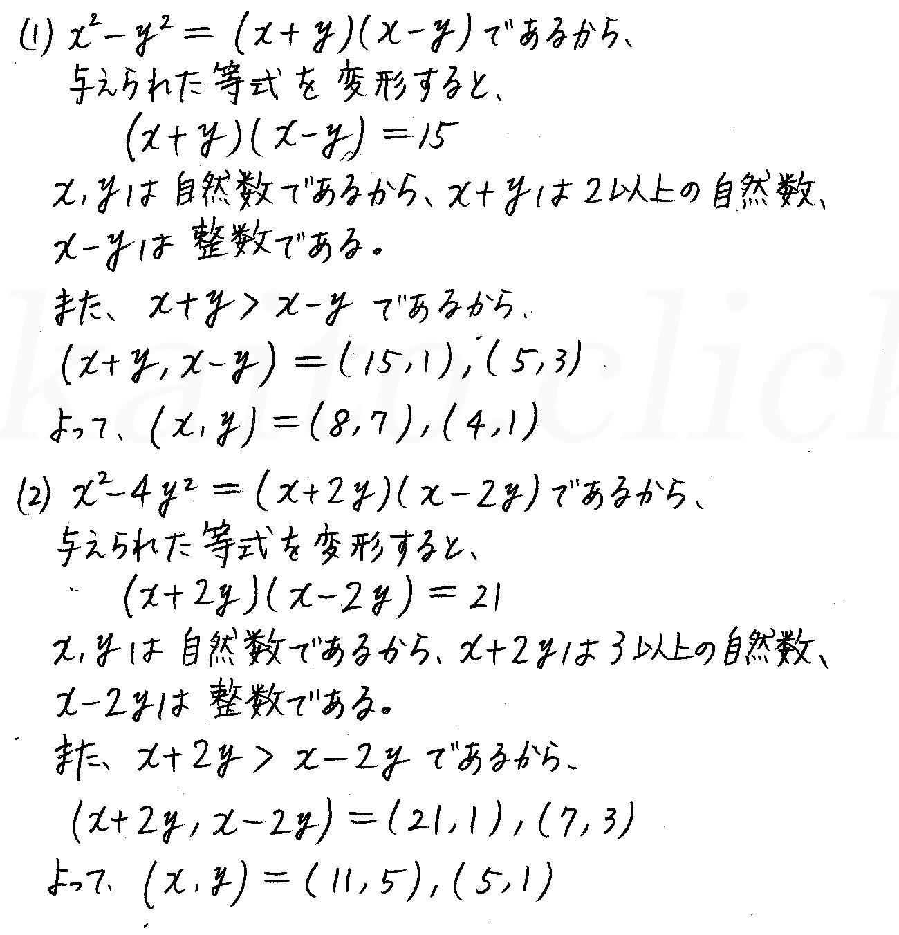 改訂版4プロセス数学A-238解答