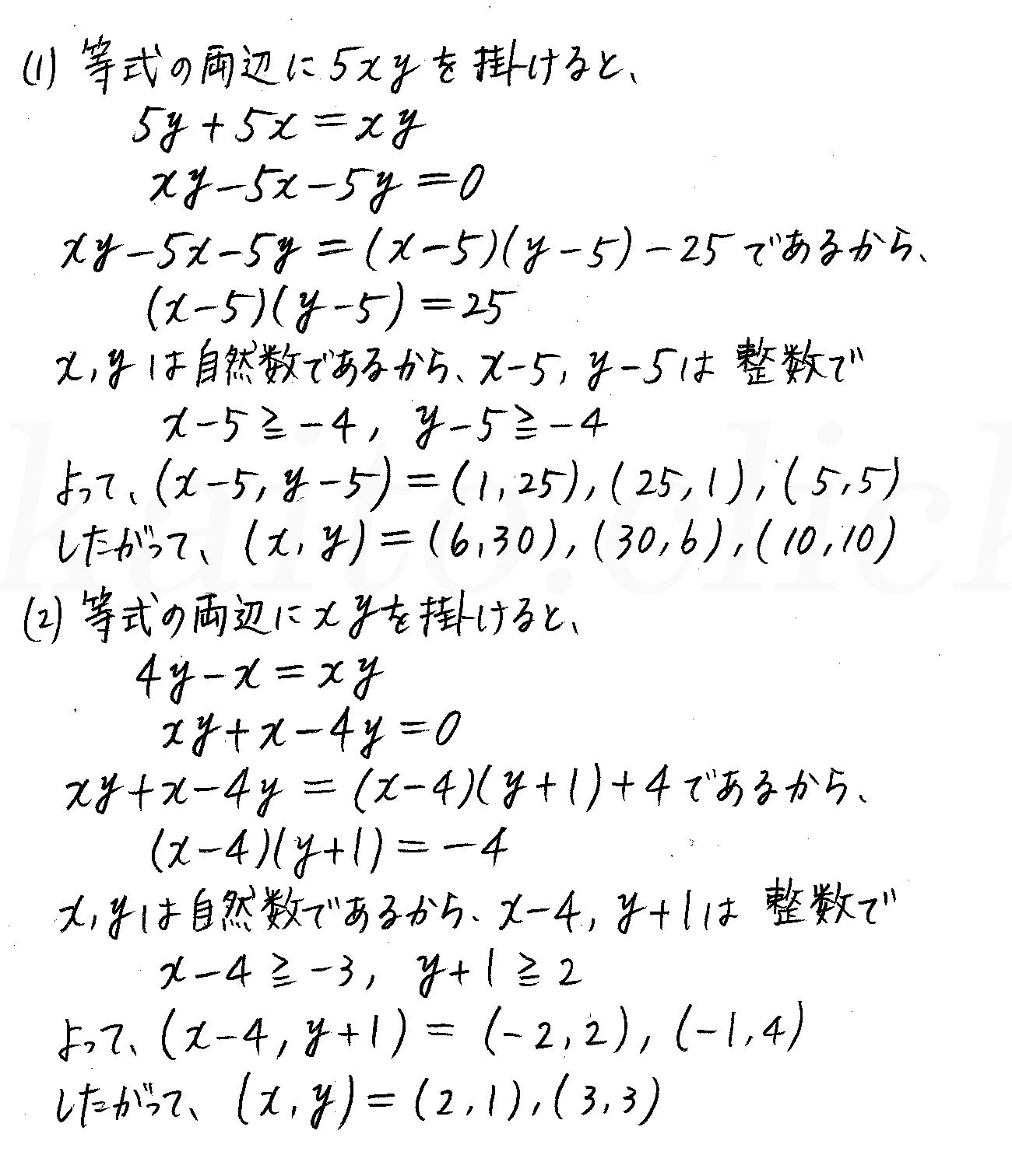 改訂版4プロセス数学A-239解答
