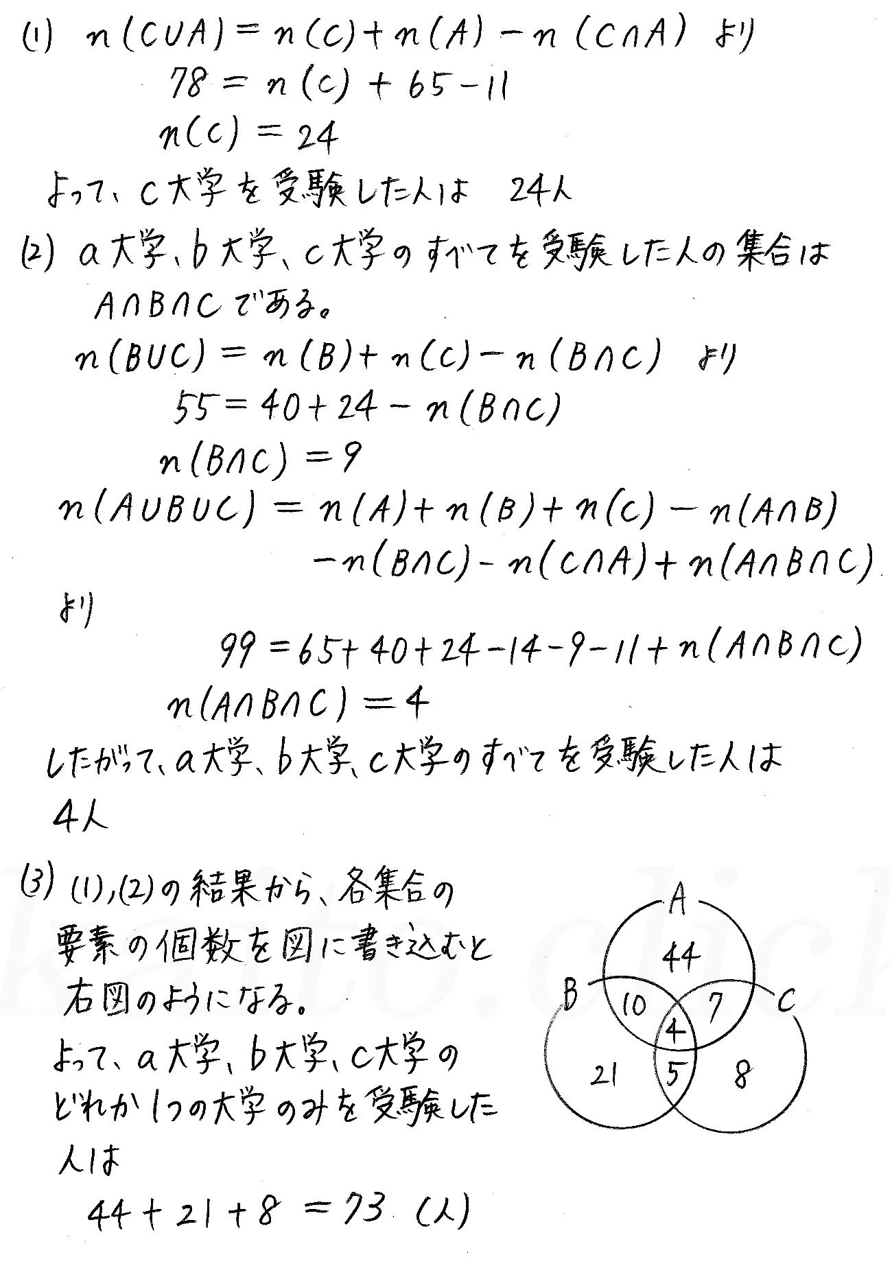 改訂版4プロセス数学A-24解答