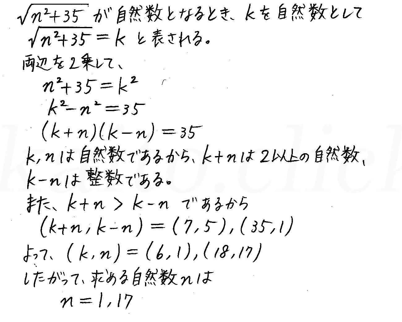 改訂版4プロセス数学A-240解答