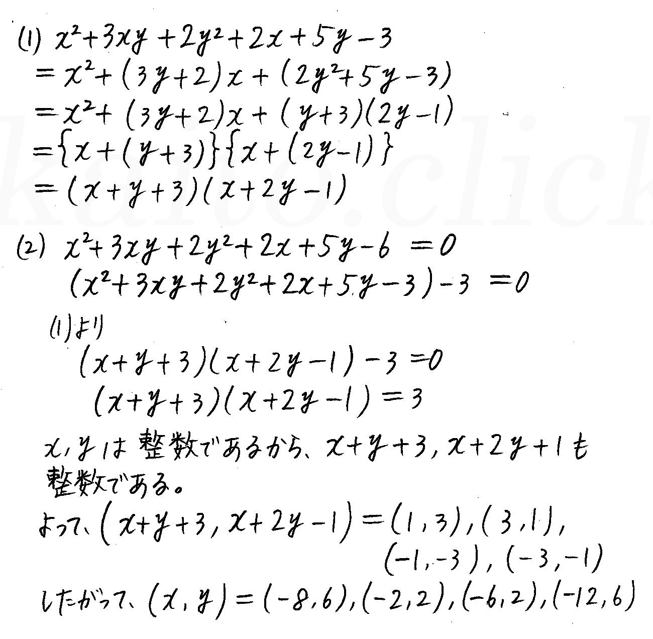 改訂版4プロセス数学A-241解答