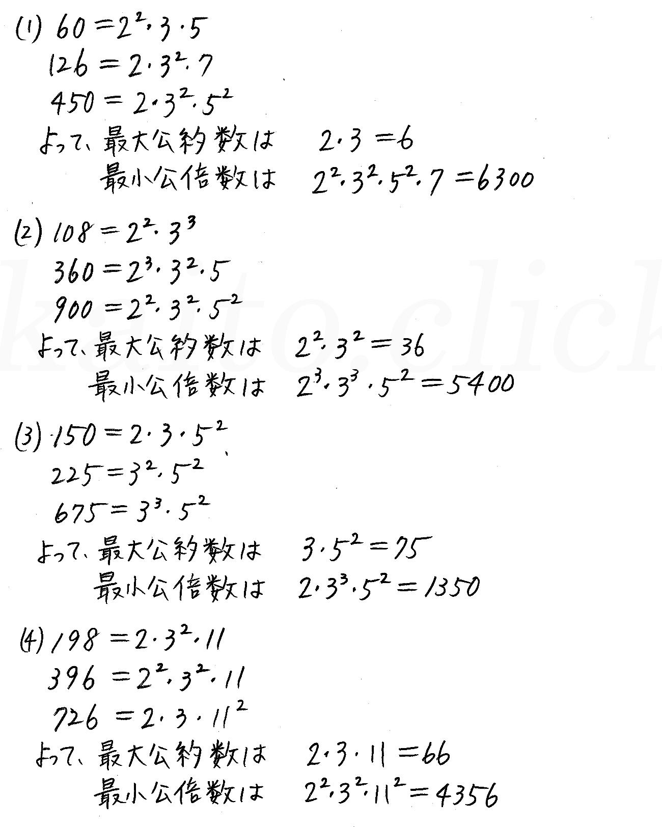 改訂版4プロセス数学A-243解答