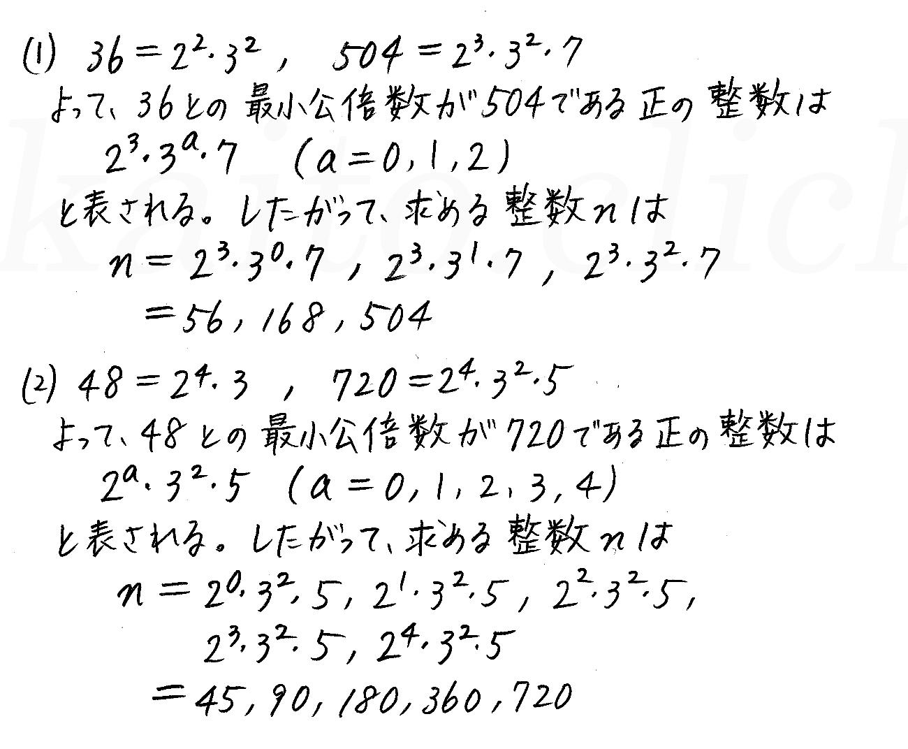 改訂版4プロセス数学A-244解答