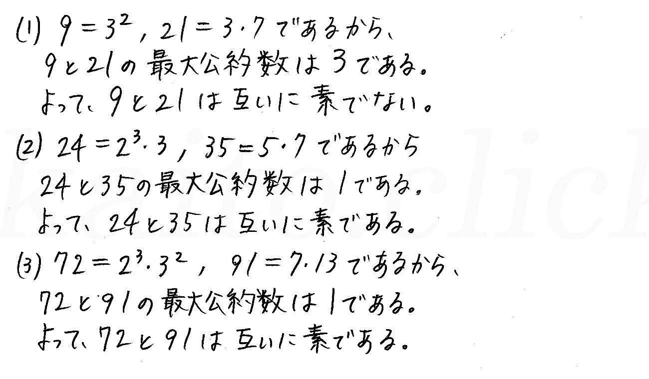 改訂版4プロセス数学A-245解答