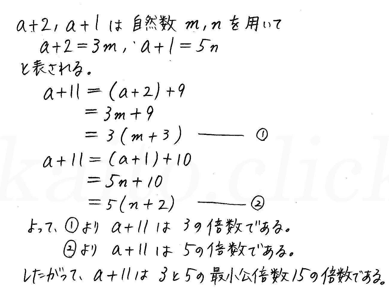 改訂版4プロセス数学A-246解答