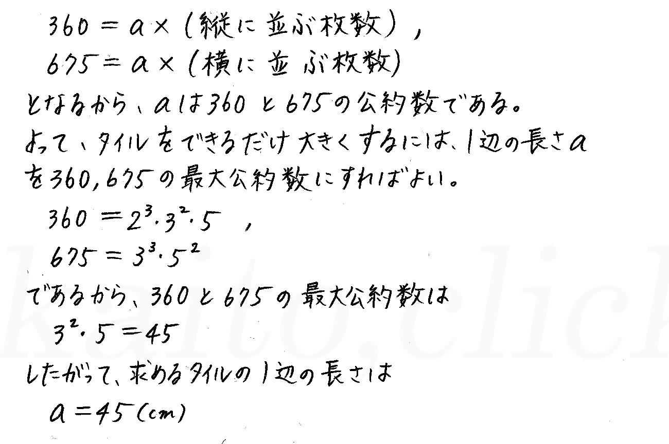 改訂版4プロセス数学A-247解答