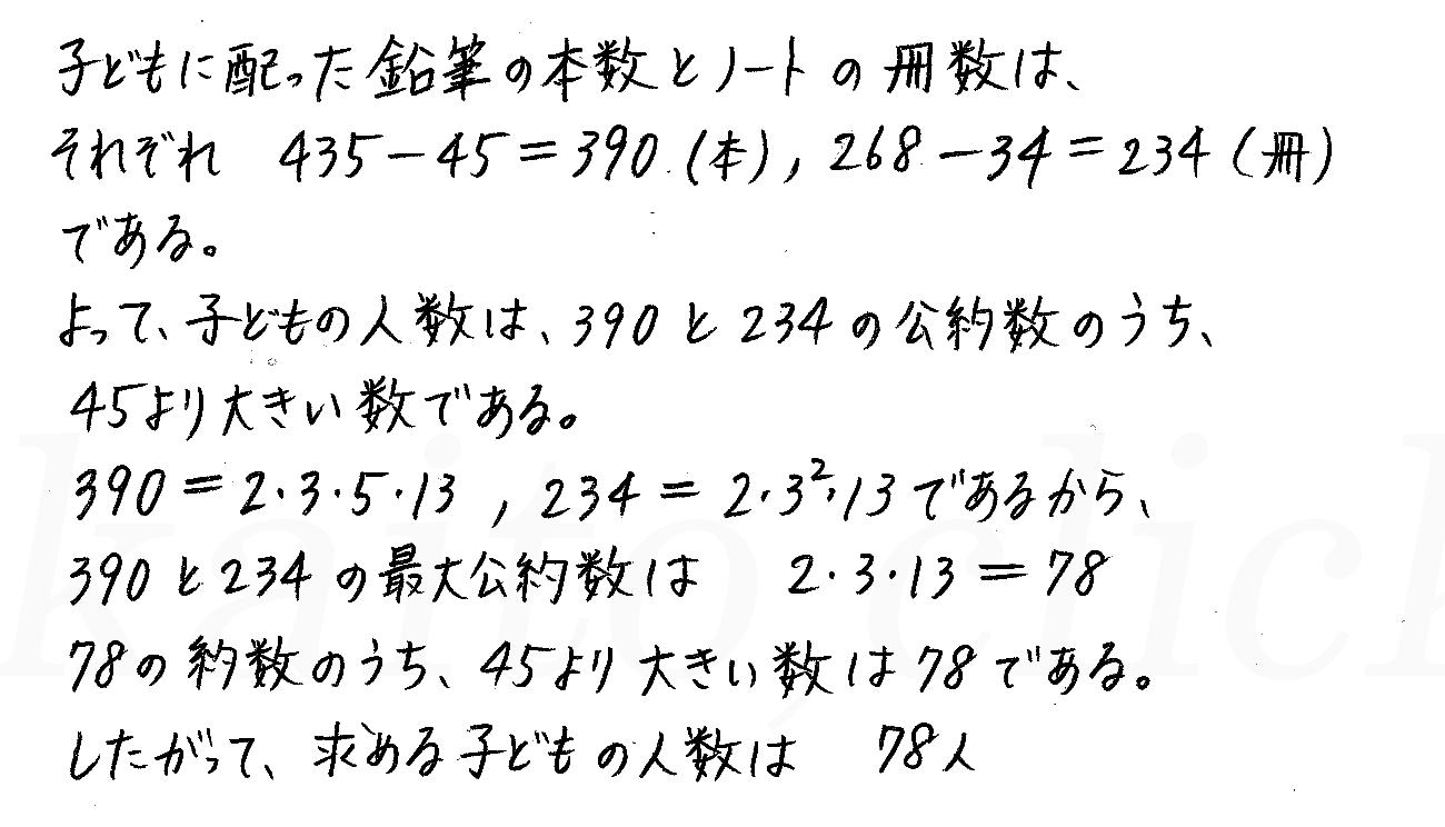 改訂版4プロセス数学A-249解答