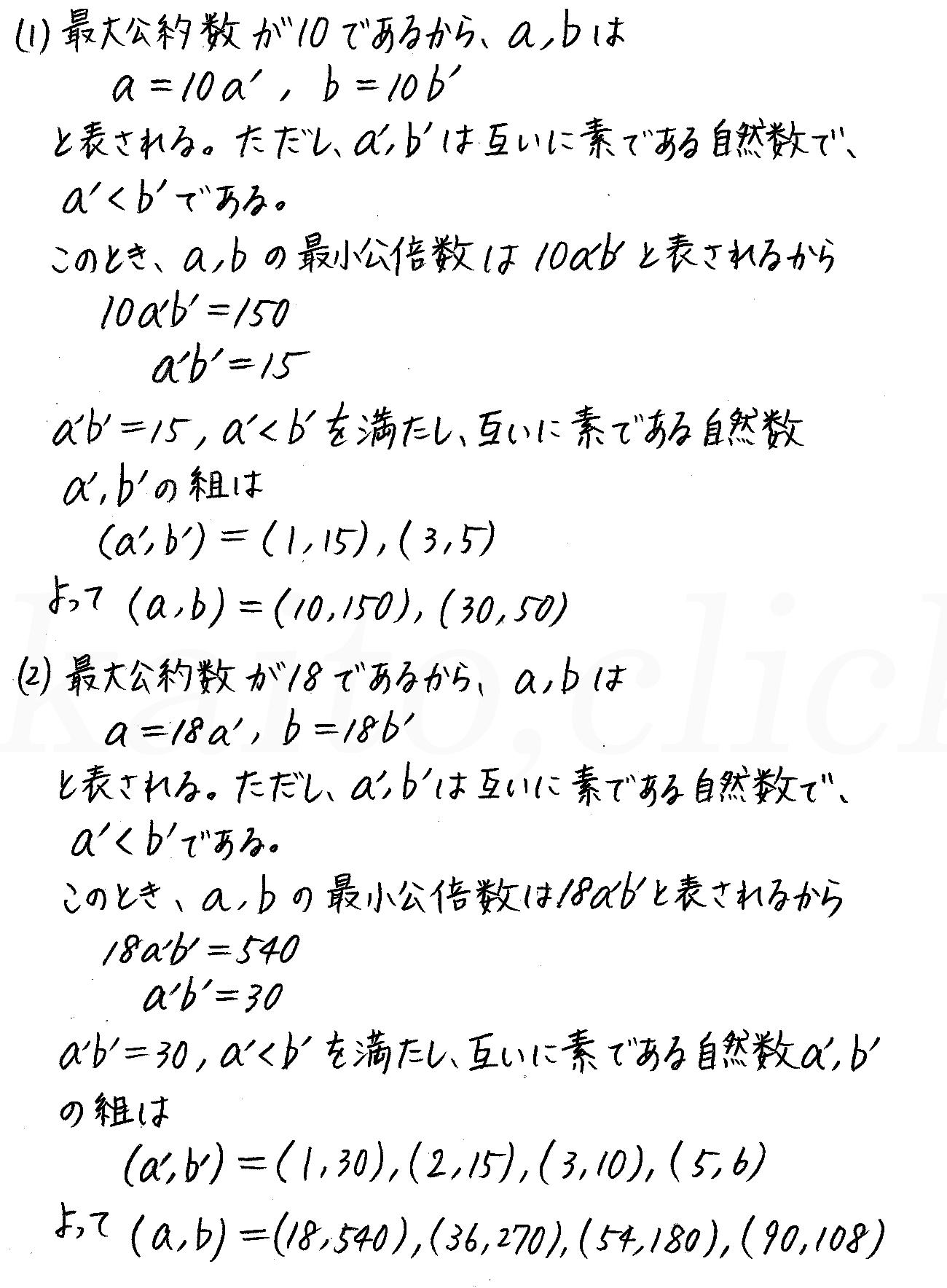 改訂版4プロセス数学A-250解答