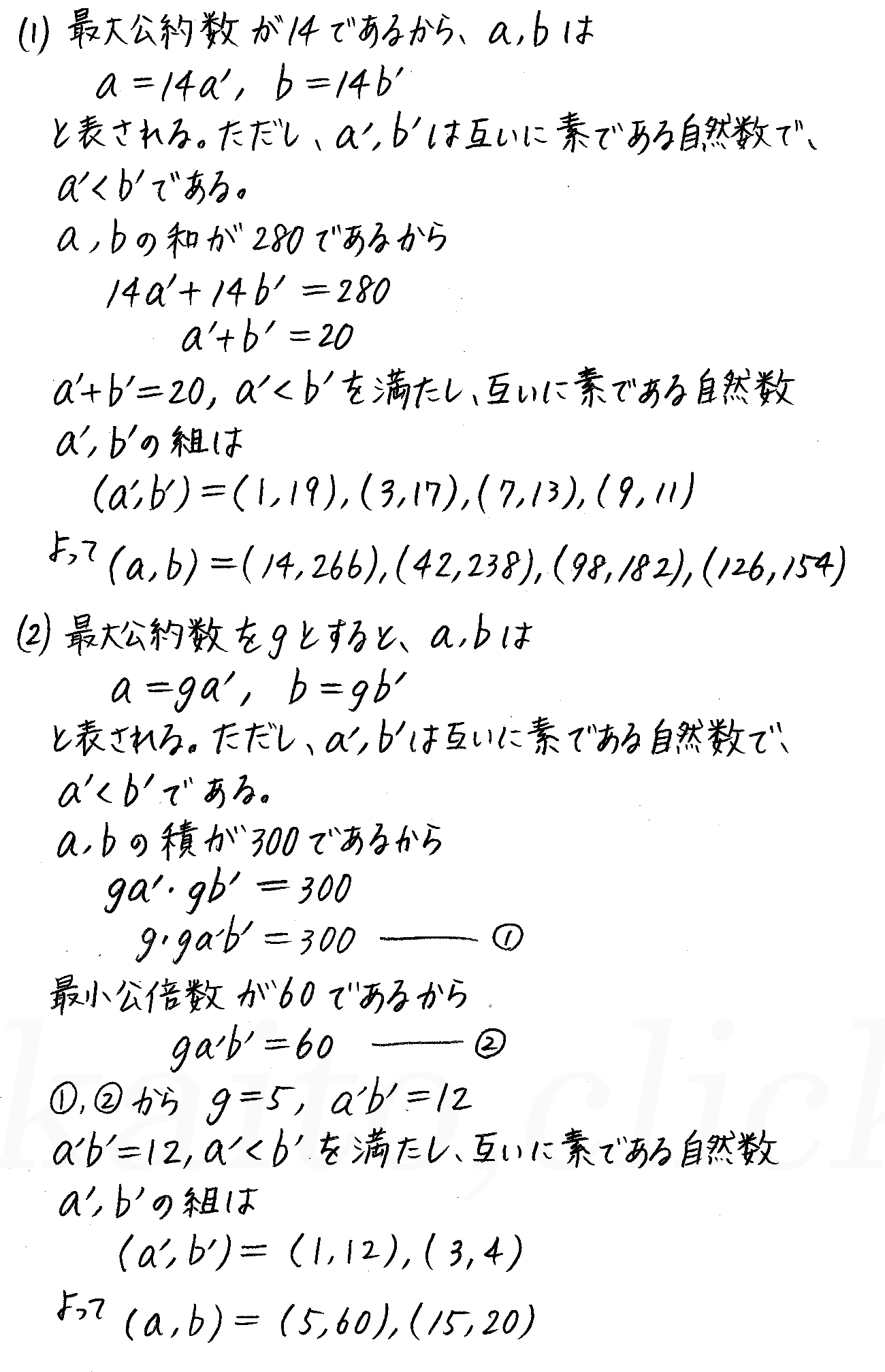 改訂版4プロセス数学A-251解答