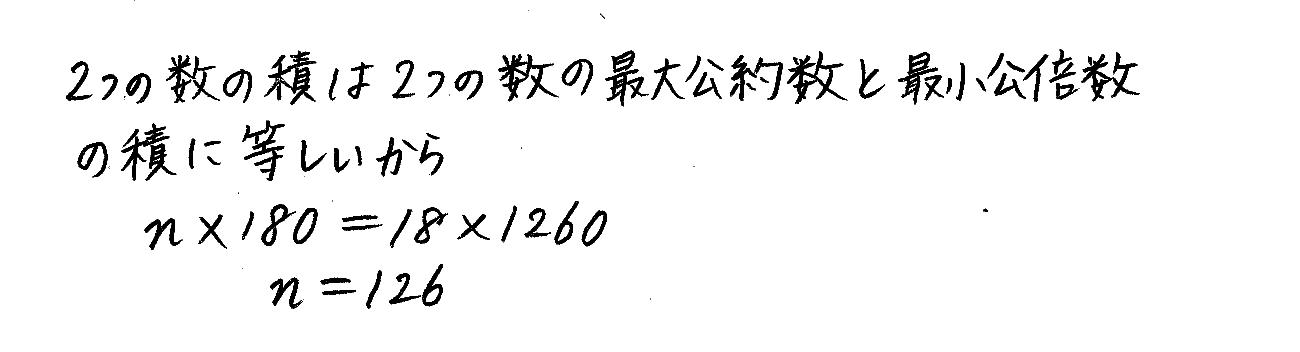 改訂版4プロセス数学A-252解答