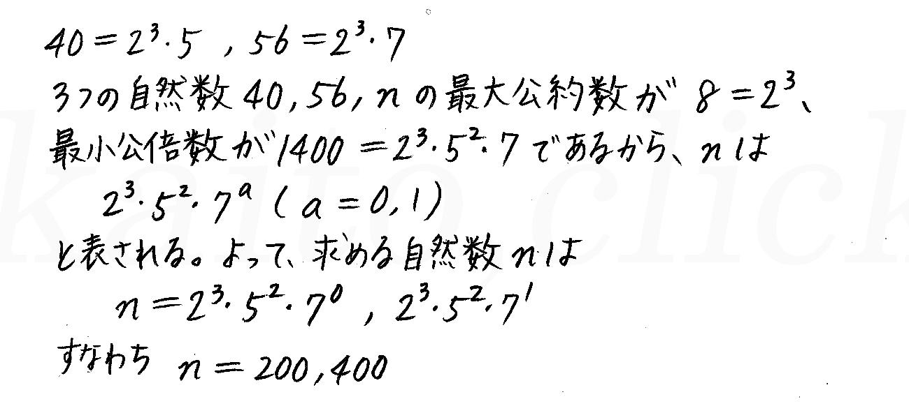 改訂版4プロセス数学A-253解答