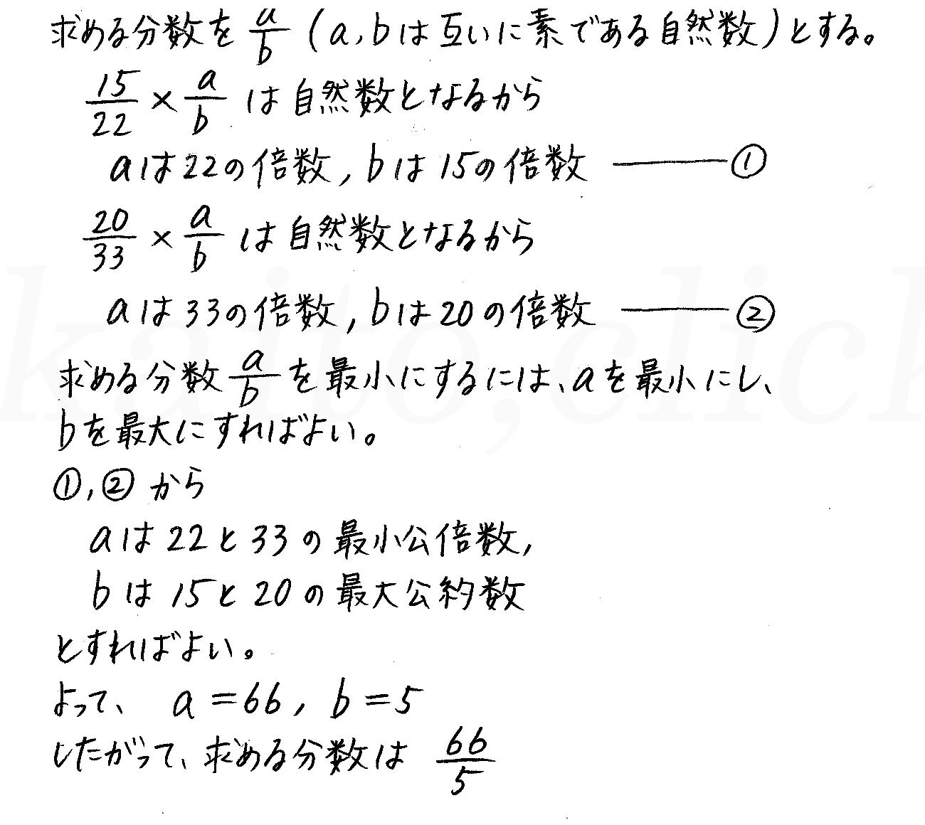 改訂版4プロセス数学A-254解答