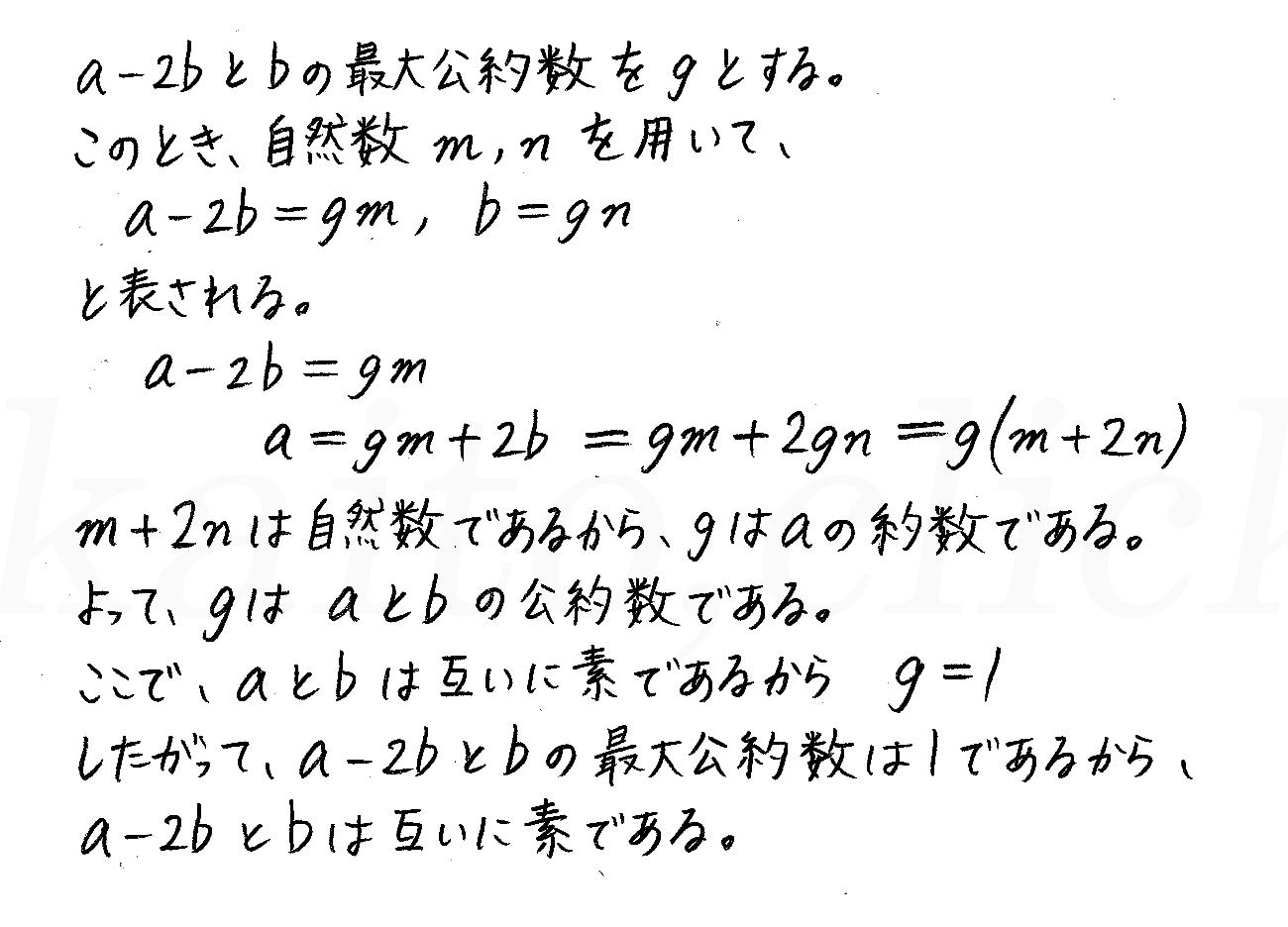 改訂版4プロセス数学A-255解答