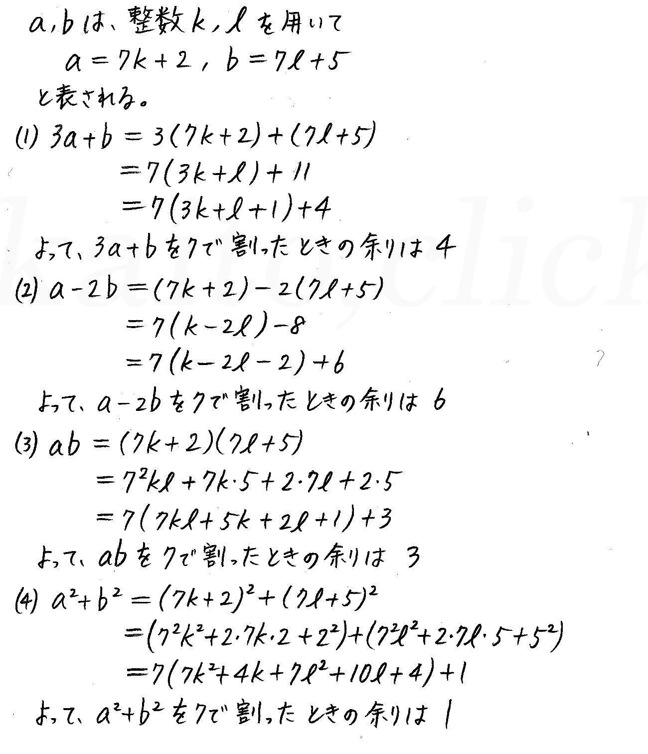 改訂版4プロセス数学A-257解答