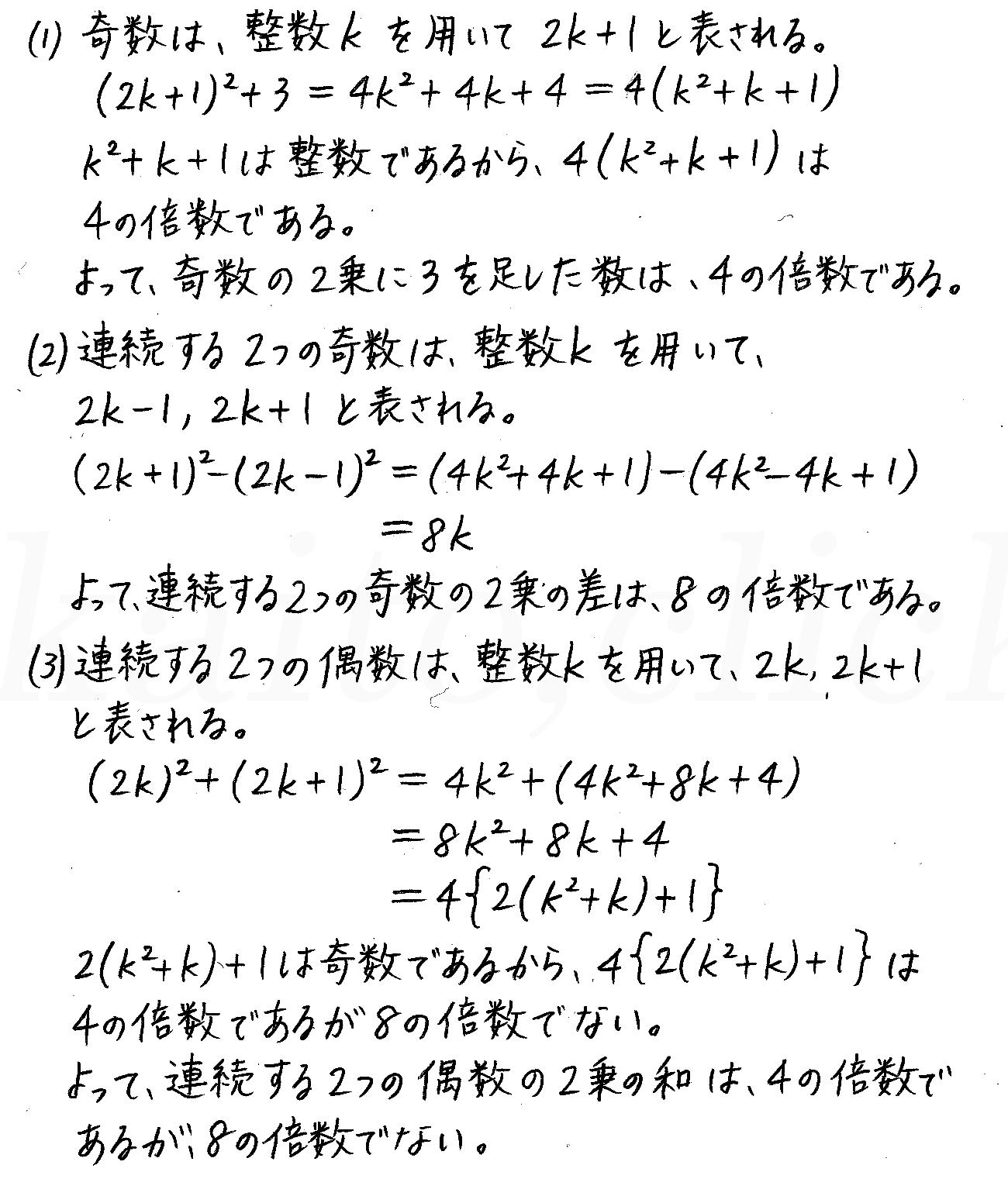 改訂版4プロセス数学A-258解答