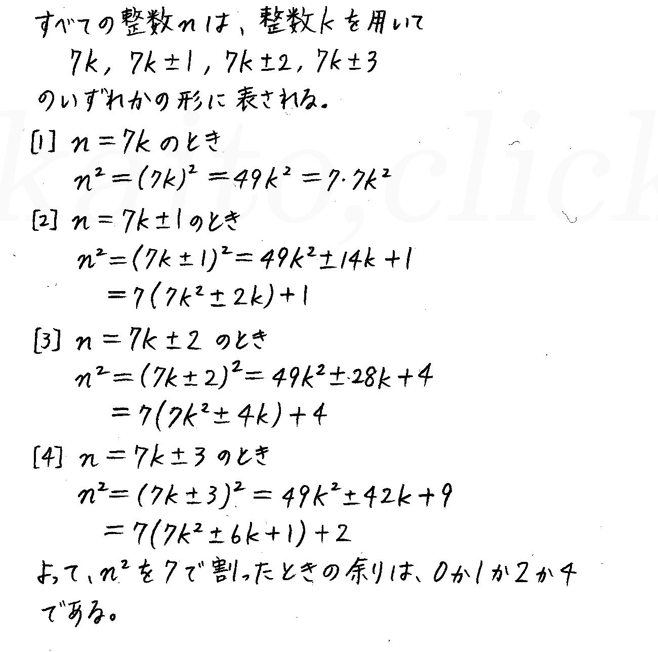 改訂版4プロセス数学A-259解答
