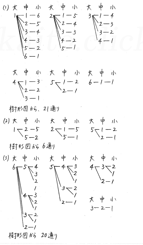 改訂版4プロセス数学A-26解答
