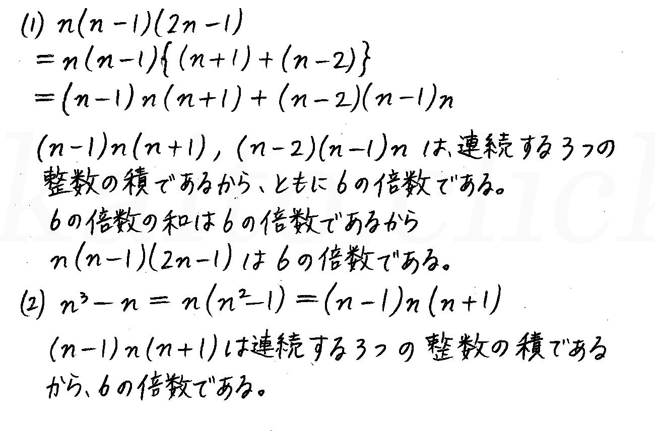 改訂版4プロセス数学A-260解答