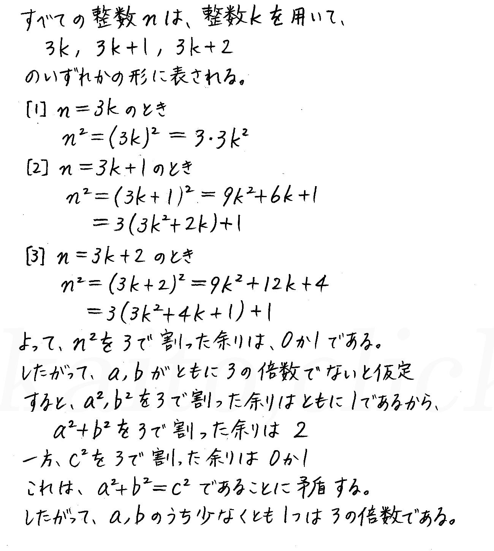 改訂版4プロセス数学A-261解答