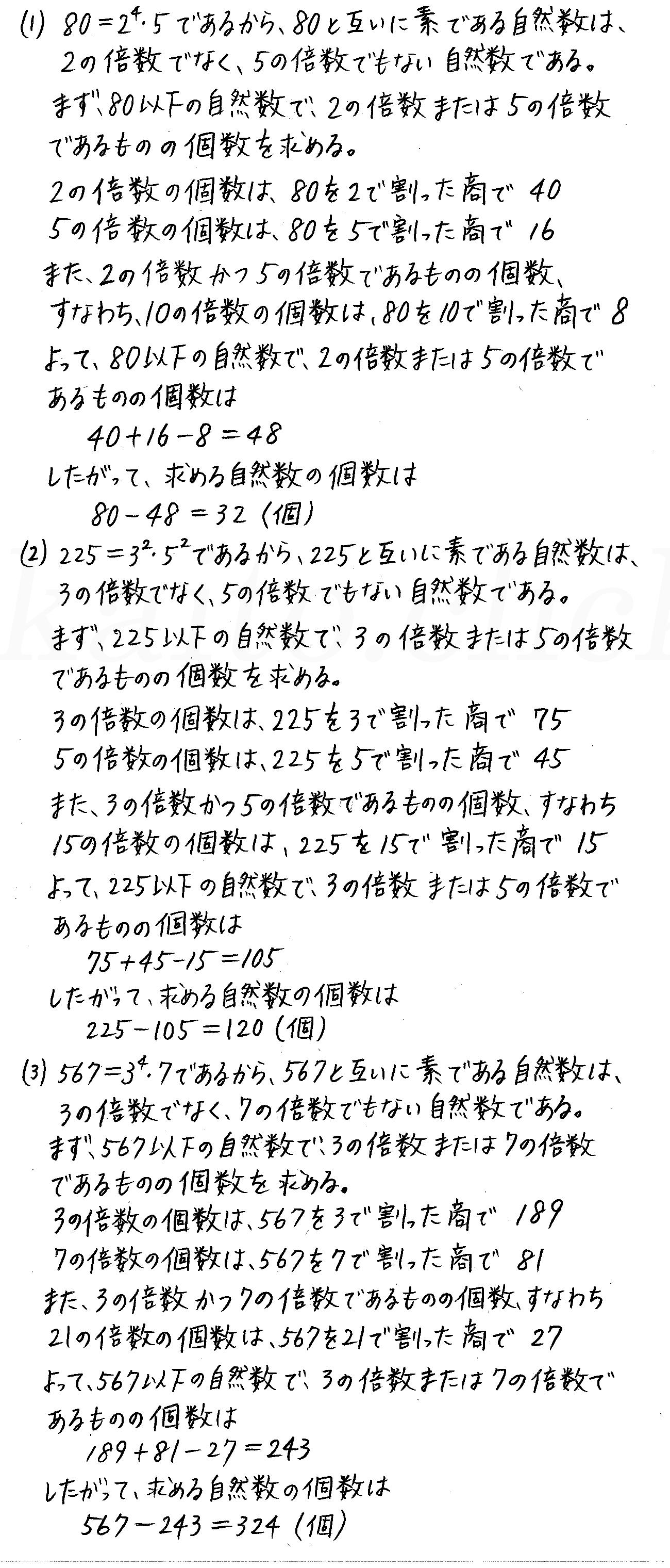 改訂版4プロセス数学A-262解答