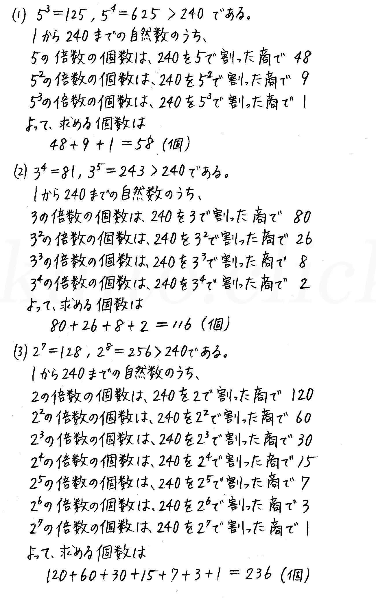 改訂版4プロセス数学A-263解答