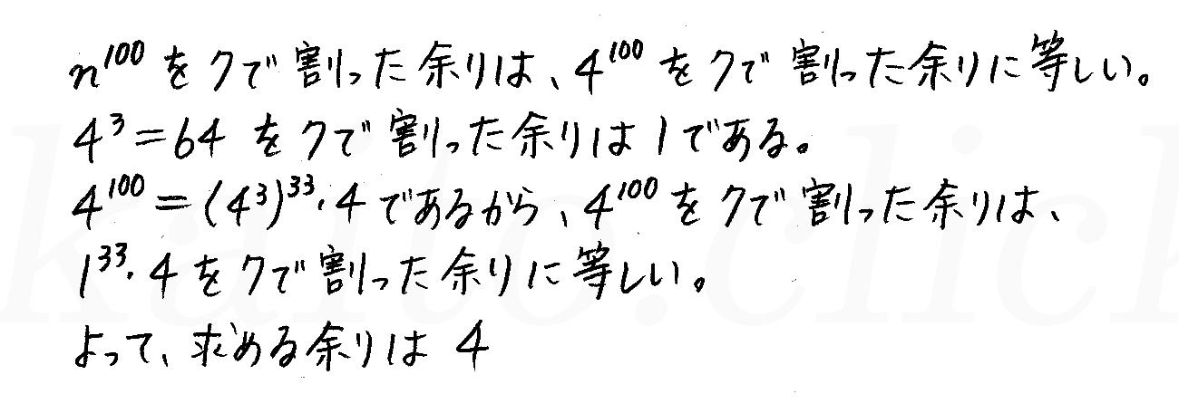 改訂版4プロセス数学A-267解答