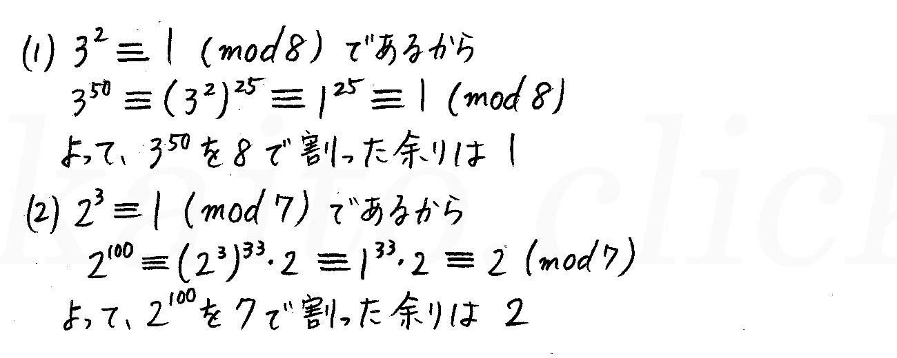 改訂版4プロセス数学A-268解答