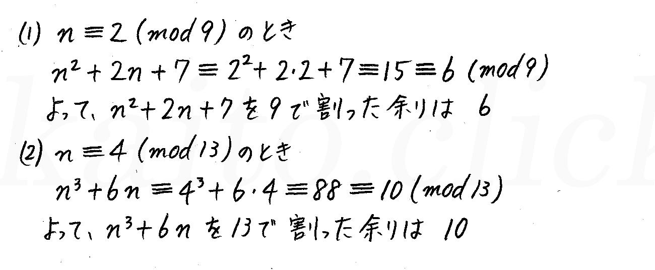 改訂版4プロセス数学A-269解答