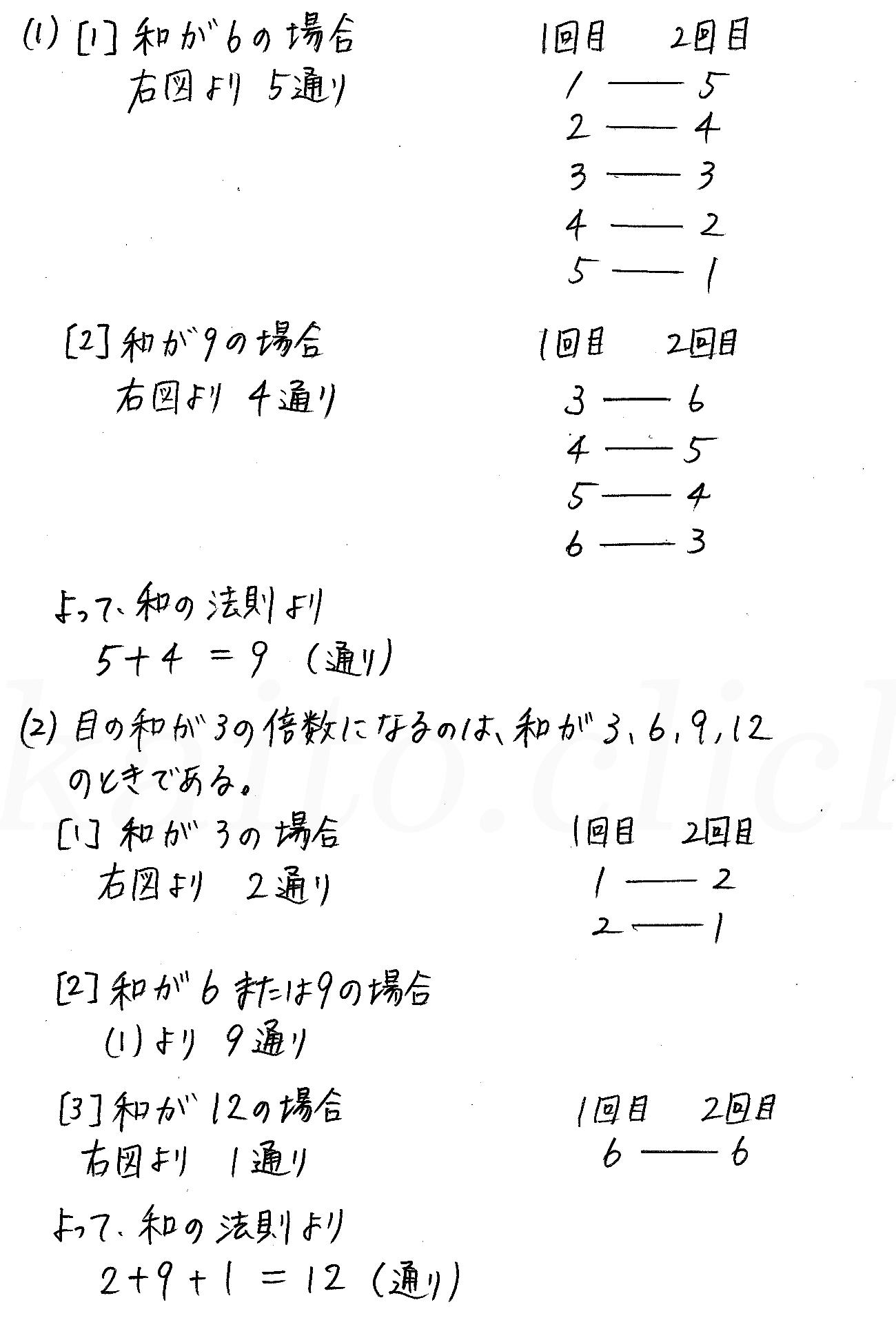 改訂版4プロセス数学A-27解答