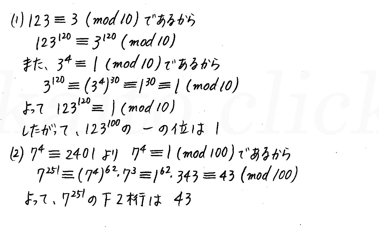 改訂版4プロセス数学A-270解答