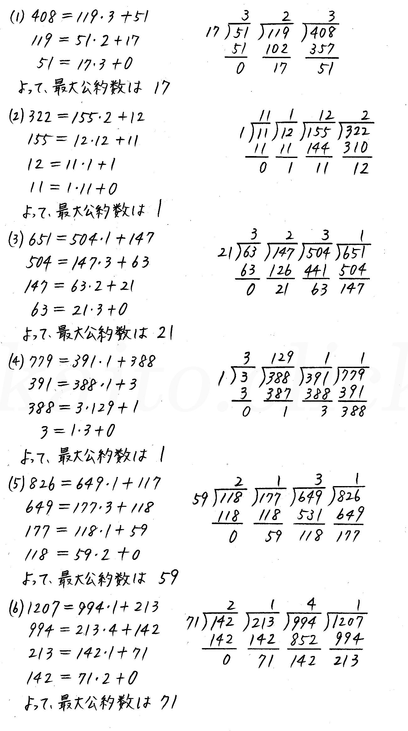改訂版4プロセス数学A-271解答