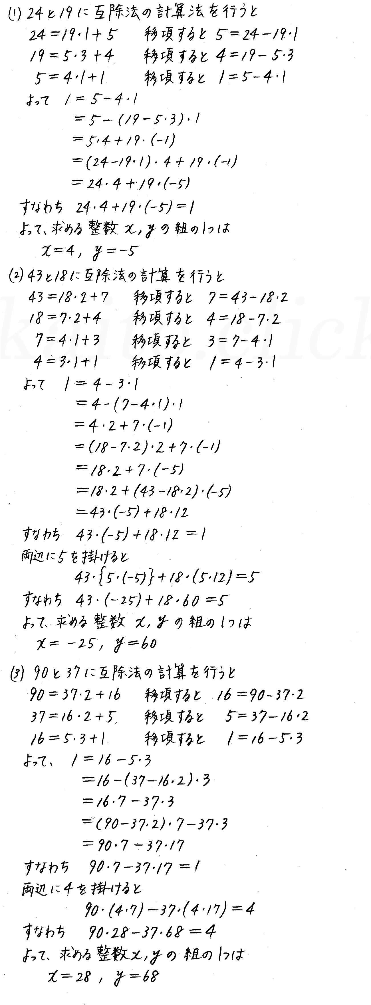改訂版4プロセス数学A-272解答