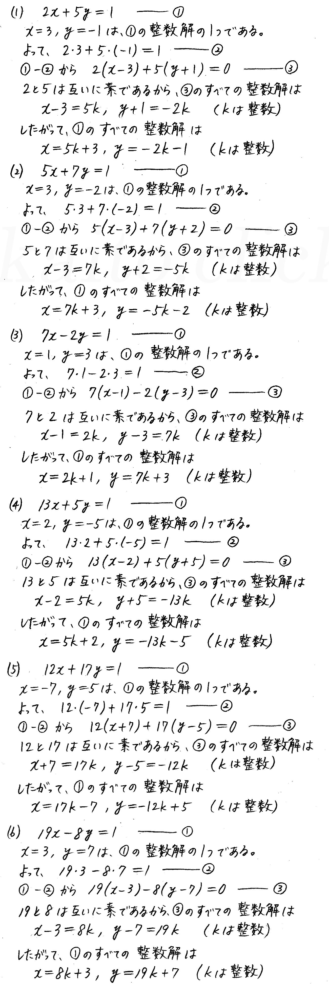 改訂版4プロセス数学A-273解答