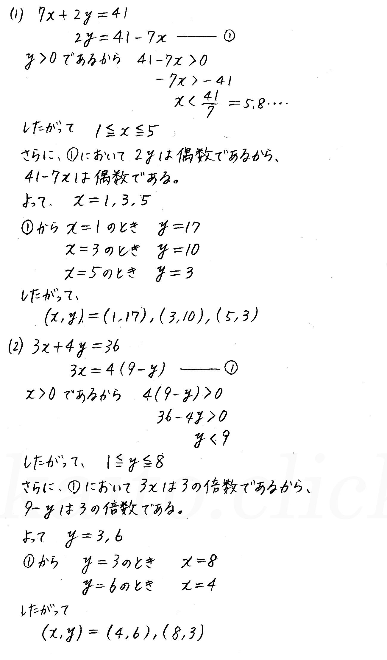 改訂版4プロセス数学A-275解答