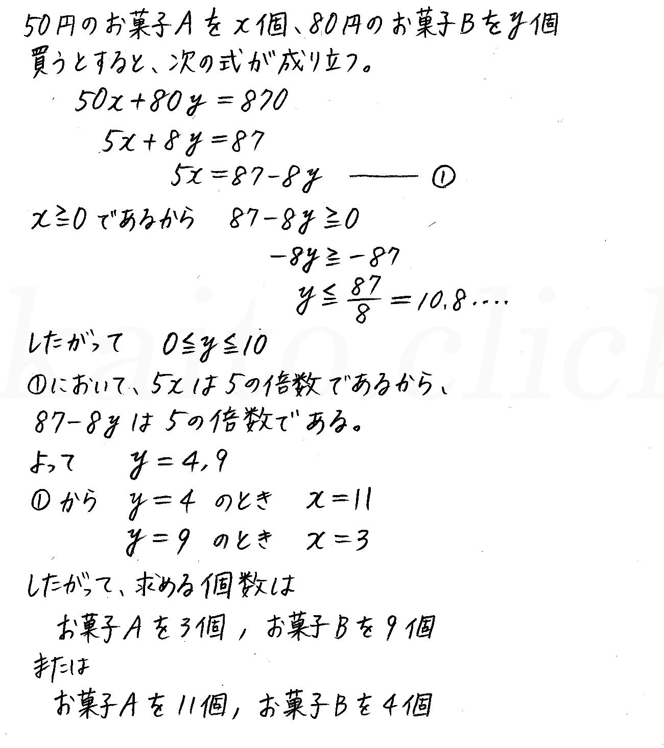 改訂版4プロセス数学A-276解答
