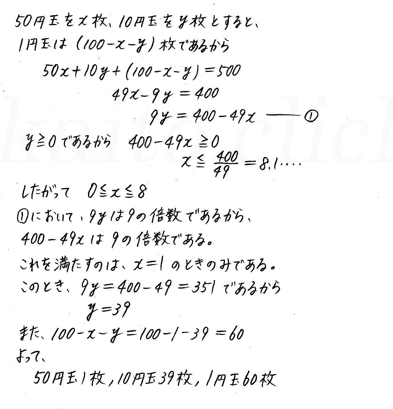 改訂版4プロセス数学A-277解答