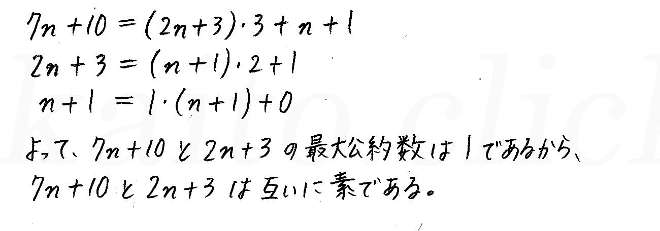 改訂版4プロセス数学A-278解答