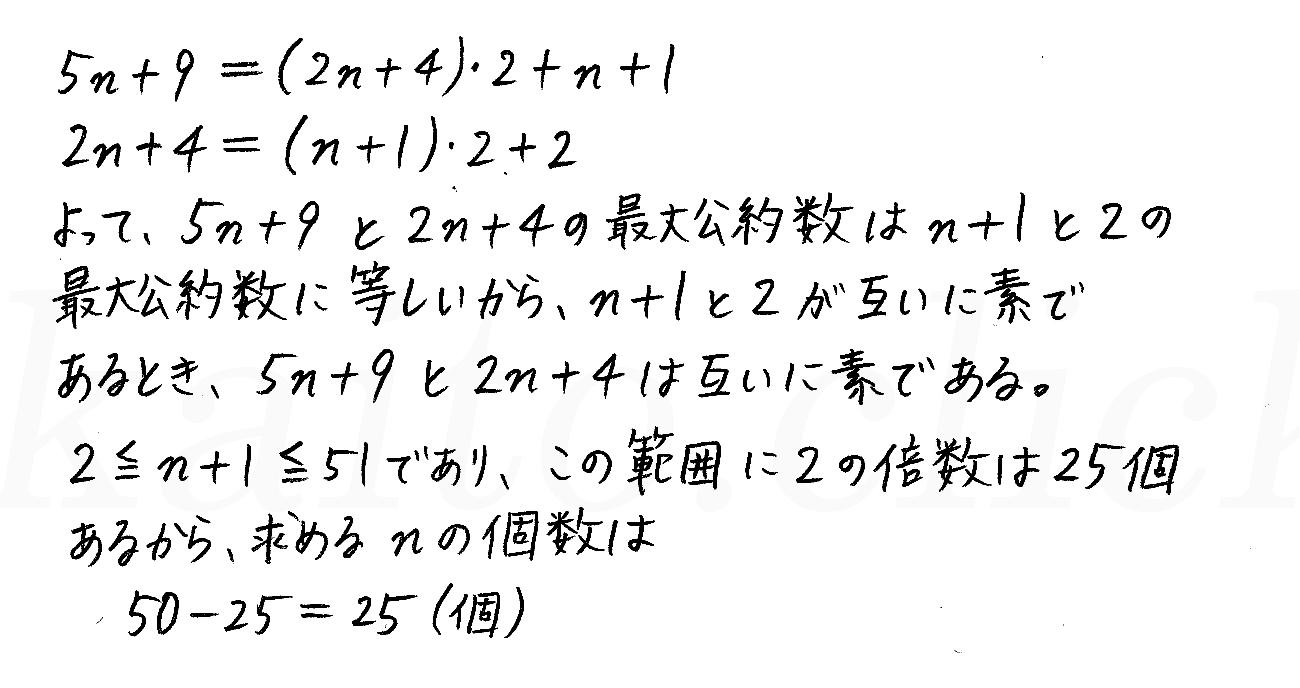 改訂版4プロセス数学A-279解答