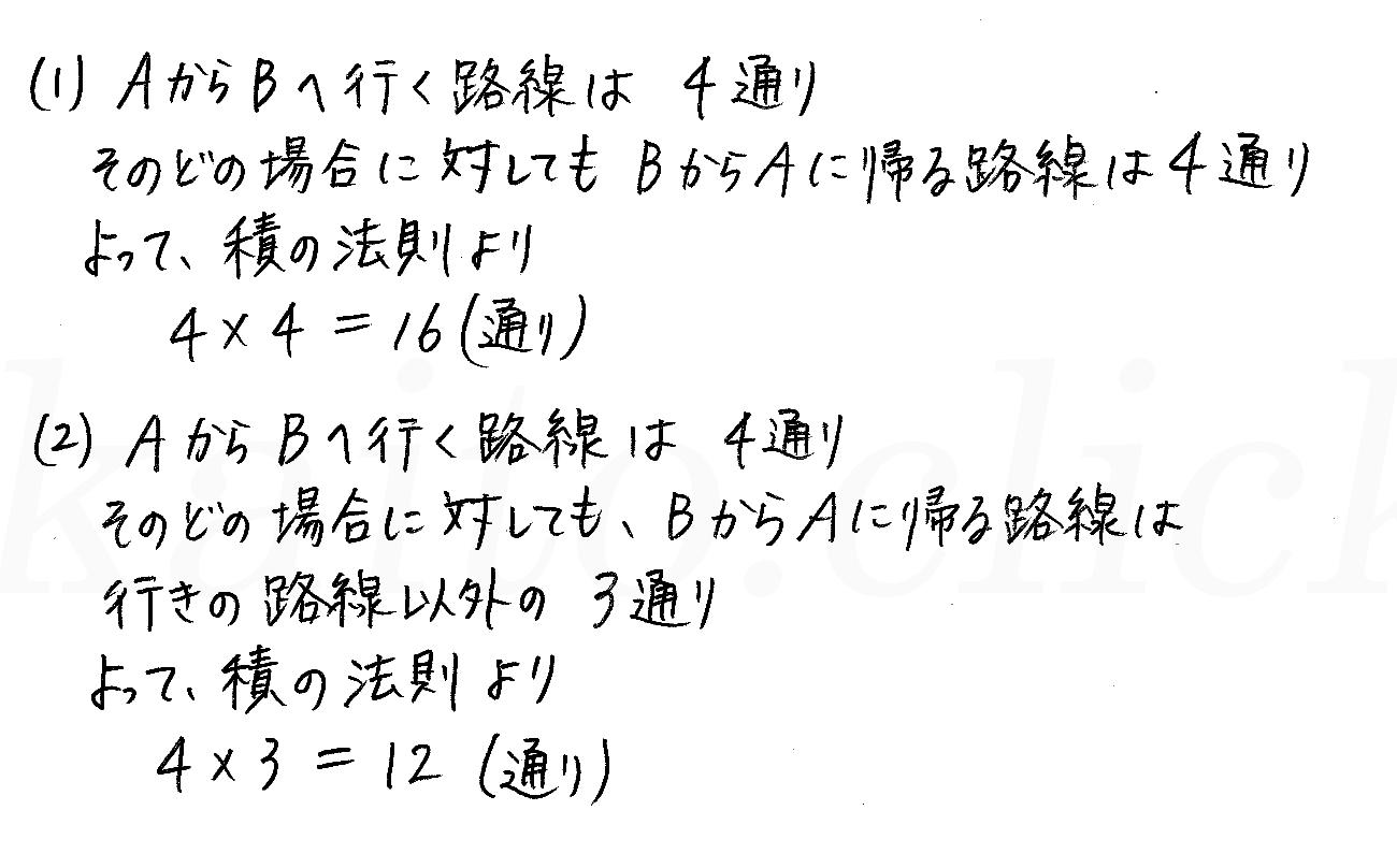 改訂版4プロセス数学A-28解答