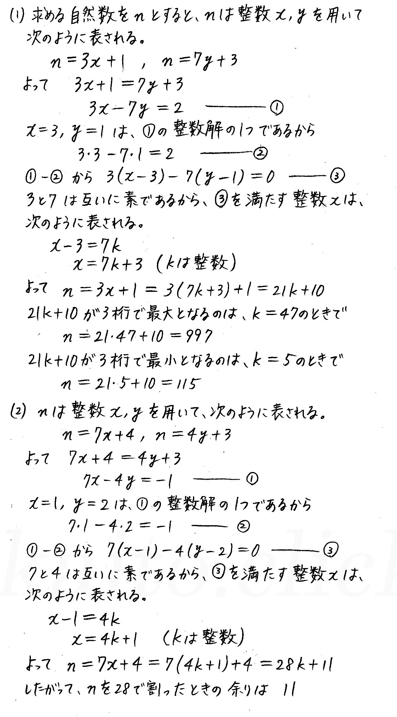 改訂版4プロセス数学A-280解答