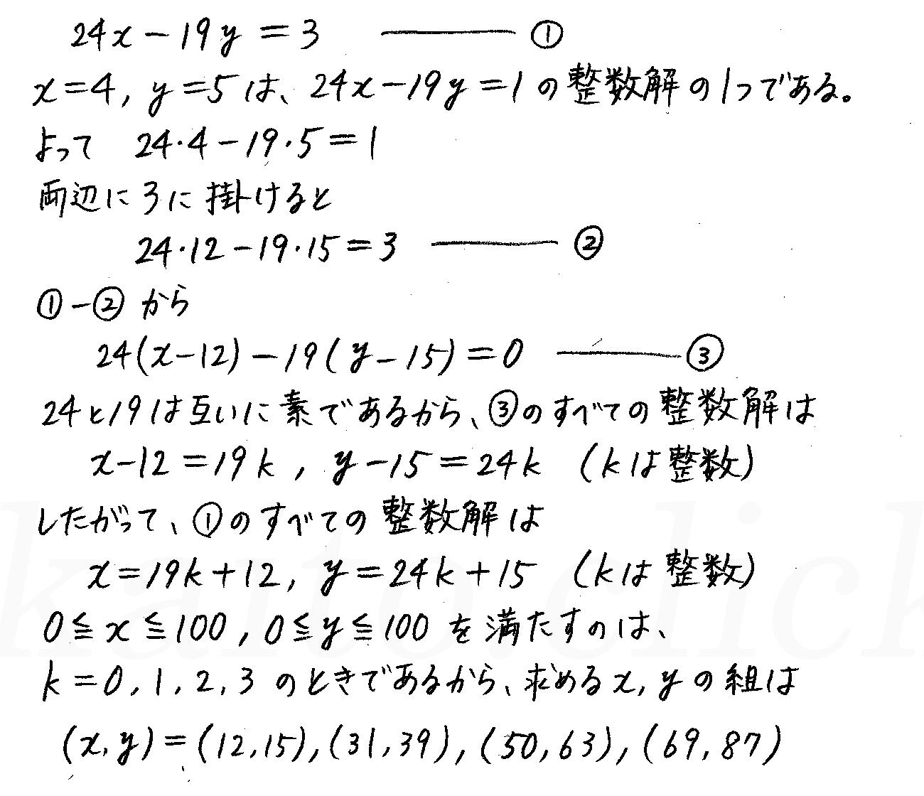 改訂版4プロセス数学A-281解答