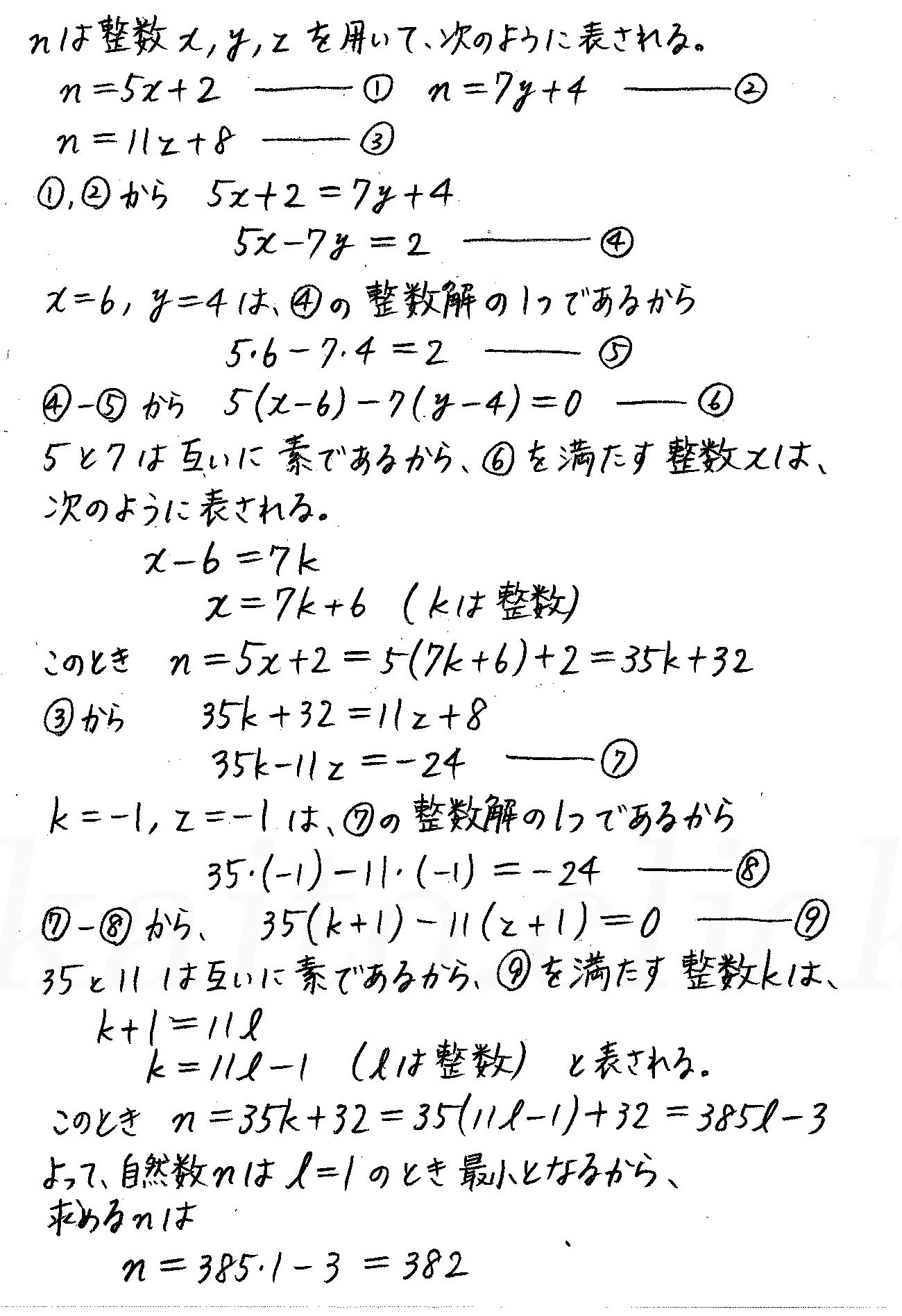 改訂版4プロセス数学A-282解答
