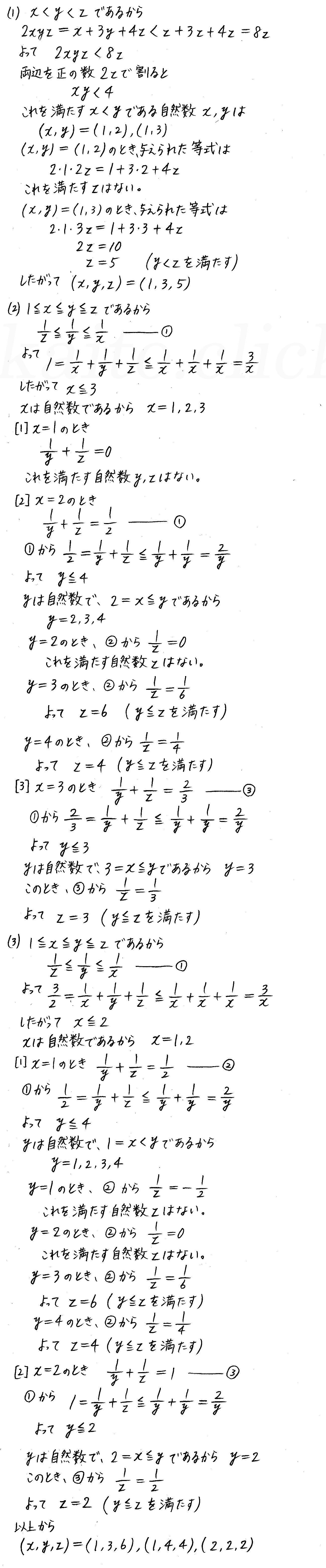 改訂版4プロセス数学A-283解答
